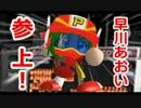 【パワプロ2012】ゆっくりれいむのドキド