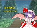 【東方卓遊戯】 東方剣魔録 session2-4