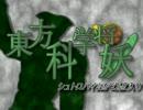 【東方科学将妖】シュトロハイムが幻想入り 第三部