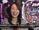 声優・岡本麻弥が『ぱちんこCR北斗の拳5覇者』バトルモードの連チャンに挑戦