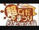 超ひだまつりin日本武道館 / Hidamari Ske