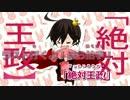 【ニコカラ】負け犬至上主義【on vocal版】