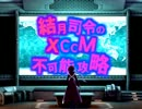【XCOM+結月ゆかり】結月司令のXCOM不可