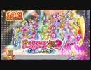 【プリキュア映画】プリキュアAS NewStage