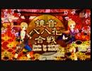 【初音ミク-ProjectDIVA-F】鏡音八八花合戦【PS3】