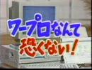 パソコンサンデー1988.5.15放送『ワープロなんて恐くない!』