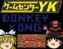 【GCYKゆっくり課長の挑戦 たまげーSP】ドンキーコングに挑戦(FC版) thumbnail