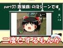 【ゆっくり実況】 GTA SA part43