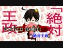 【ニコカラ】負け犬至上主義 《off vocal》-4