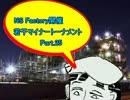【MUGEN】NS Factory開催・若干マイナートーナメント Part.25 thumbnail