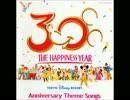 TDR30thアニバーサリーテーマソング『Happ