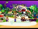 【マリオパーティ3】 4人ゆっくり実況 【特別編予告】