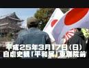 (2)南京大虐殺記念館 1300点もの資料を送り続ける僧侶に凸