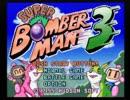 スーパーボンバーマン3 を協力実況プレイ part1
