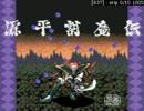 [TAS] 源平討魔伝(AC版) ノーダメージクリア 13分10秒56