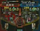 三国志大戦3 頂上対決 2013/3/18 風龍軍 VS 荀雲軍