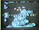 GRADIUS III - クリスタルキューブ全避け