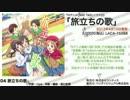 TARI TARIドラマCD「旅立ちの歌」試聴動画