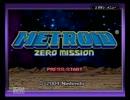 メトロイドゼロミッションを実況・雑談プレイpart1