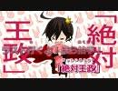 【ニコカラ】負け犬至上主義【off vocal版】(key-4)