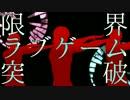 【MMDタイバニ】ギガンティックO.T.N【みんなで】