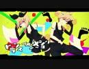 【鏡音リン・レン】トランスフォーメーション【Project DIVA Arcade応募曲】