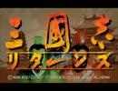 Win95 三国志リターンズ音楽集