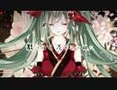 【初音ミク】 櫻-Sakura- 【オリジナル】