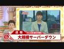 韓国で大規模サーバーダウン_フジTVが心配声明_0:38悪質映像