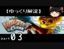 【ゆっくり解説】ラチェット&クランク HD をやり込みプレイ【part03】