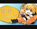 【歌ってみた】  如月アテンション  【kunkun】