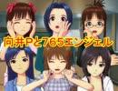 【Novelsm@ster】向井Pと765エンジェ