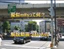 アイドルマスター 疑似m@s補足的動画「疑似m@sって何?」