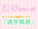 VOMIC 通学シリーズ オリジナル音声ドラマ「通学風景」