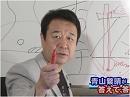 【青山繁晴】歴史的なメタンハイドレートの灯火[桜H25/3/22]