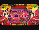 【ニコカラ】 つるぺた厨(=スペクタクルチューン) (off vocal...