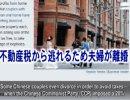【新唐人】中国だけに起こりうる「クレイジーな事」