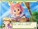 GIKO-Tの 『お花畑のフローレ』 プレイ Part.01