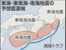 南海トラフ巨大地震 都道府県別死者数(最大想定)