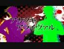 【ジョジョ】2部波紋組でア.カツ.キア.ライ.ヴァ.ル【替え歌】