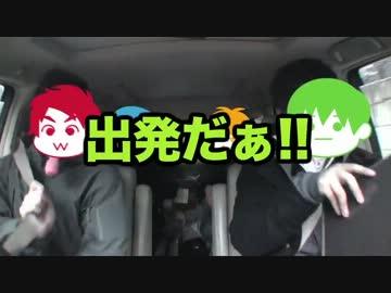 【旅動画】ぼくらは新世界で旅をする Part:1【関東鍋編】