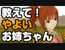 【やよ誕】教えて! やよいお姉ちゃん!!【15秒CM@ster】 thumbnail