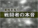 【無料】戦闘者・伊藤祐靖 Part1:能登沖不審船事件~緊急出港