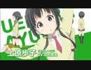 アニメ「あいうら」プロモーション映像だよっ!