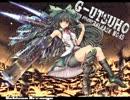 【激戦アレンジ】 G-UTSUHO / 霊知の太陽信仰 【東方地霊殿】