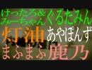 【6曲20人+α】地球最後のカミサマ物語【