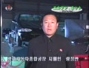 北朝鮮製 自動車 プロモーションビデオ