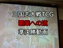 【三国志大戦TCG】覇業への道 準決勝動画 浅原晃 vs 八十岡 翔太
