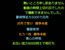 【三国志大戦TCG】覇業への道 浅原晃 vs 八十岡 翔太【part final】