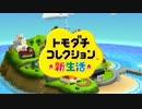 【3DS】トモダチコレクション 新生活 紹介映像